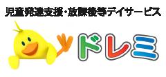 札幌市北区篠路ドレミ児童発達支援・放課後等デイサービス(児童デイサービス)