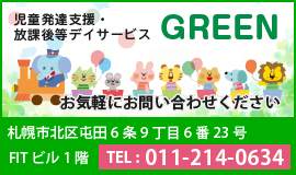 GREEN児童デイサービス