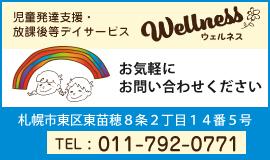 wellness児童デイサービス